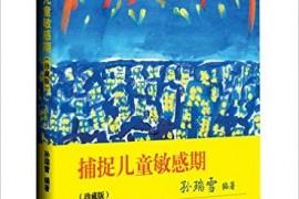 孙瑞雪:捕捉儿童敏感期 epub电子书下载