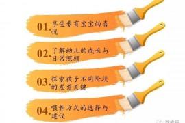 《华人育儿百科》丨育儿路上替你排忧解难