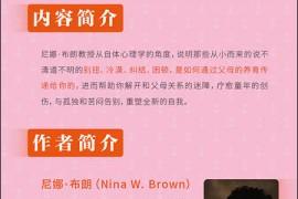 武志红推荐《自私的父母》