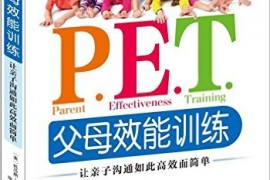 P.E.T.父母效能训练 mobi电子书下载
