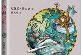 地海传奇:地海巫师epub电子书下载