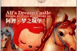 阿狸•梦之城堡 绘本分享 mobi格式