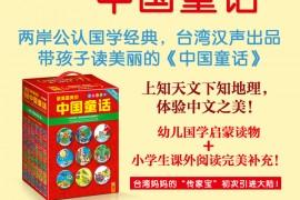 疯狂免费送 | 最美最美的中国童话全彩典藏版套装全36册 不读绝对后悔!
