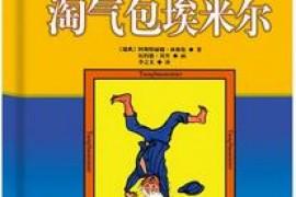 经典儿童故事书:《淘气包埃米尔》附mobi下载电子