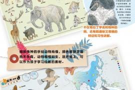 童书推荐:动物在哪里?(经典博物志手绘, 240张动物描绘)